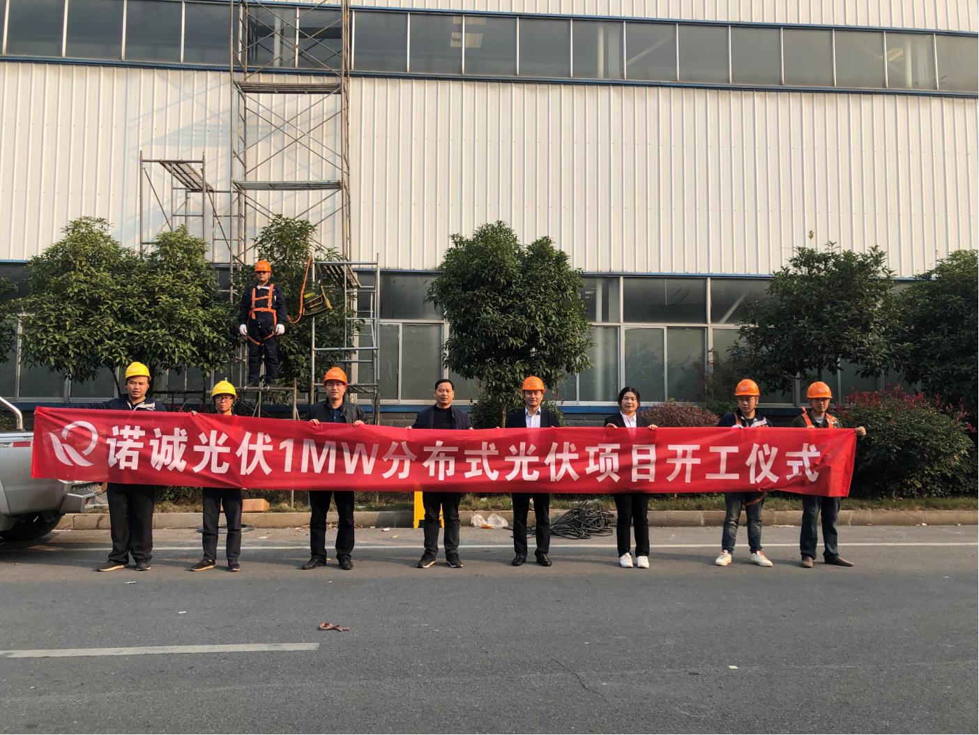 中好集团1MW雷竞技下载官方版电站正式开工建设